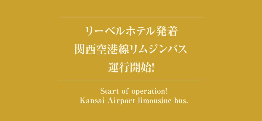 2019/12/1より関西空港とホテルを繋ぐリムジンバス運行開始