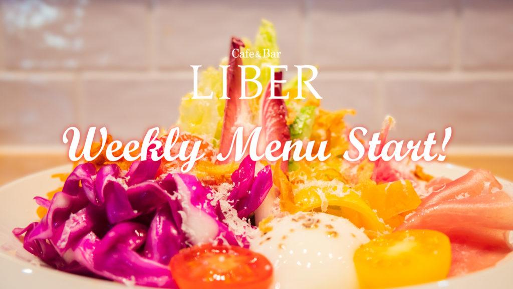 Cafe&Bar LIBERにて、週替わりのランチメニューを開始!