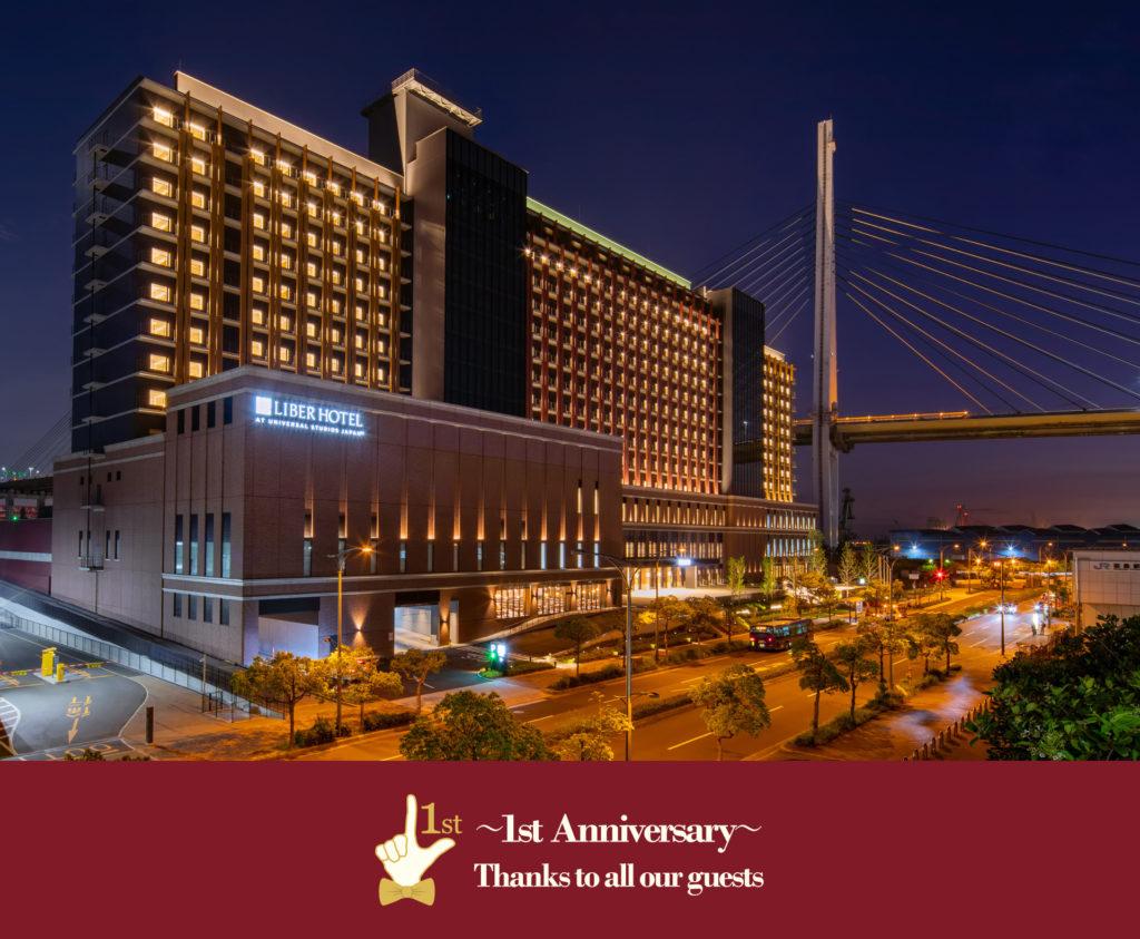 リーベルホテルは11/13に開業1周年を迎えます