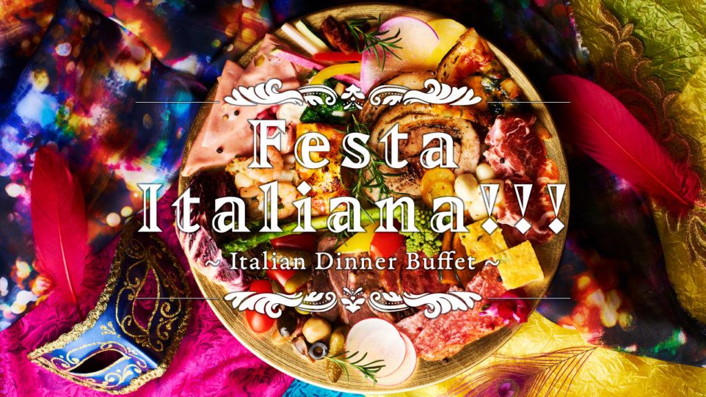FESTA ITALIANA!!! イタリアンディナーブッフェ