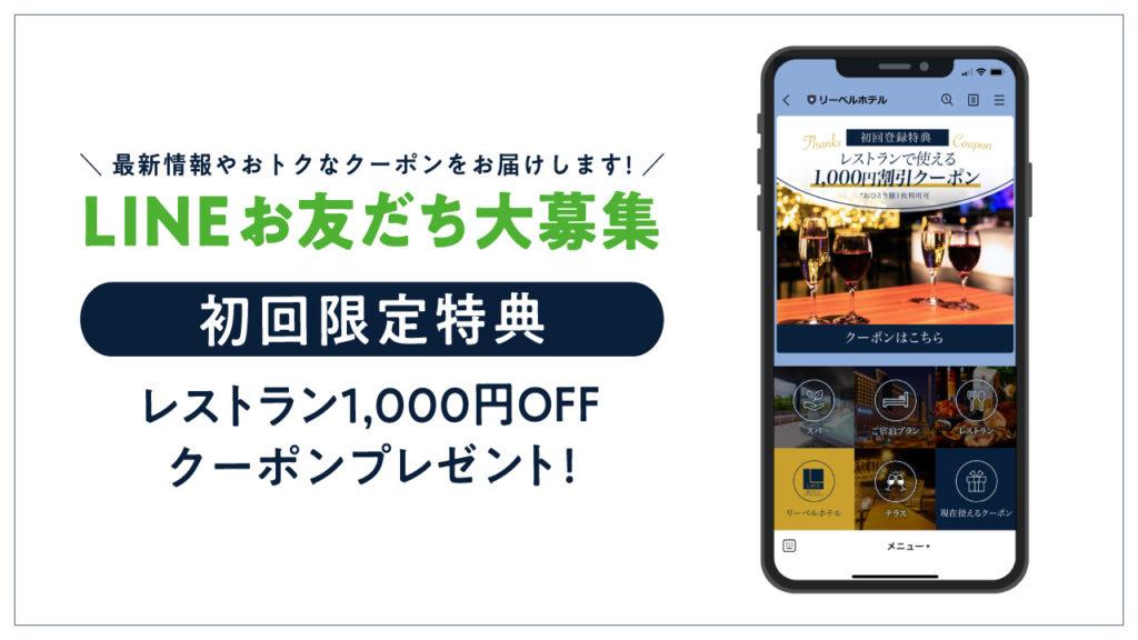 リーベルホテルの公式LINEオープン! お友だち登録するとレストラン¥1,000 OFFクーポンがもらえる!