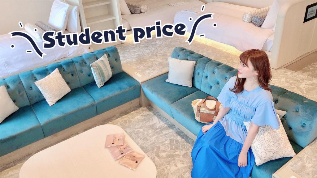 Student Price!日帰りスパと宿泊プランで学割スタート!