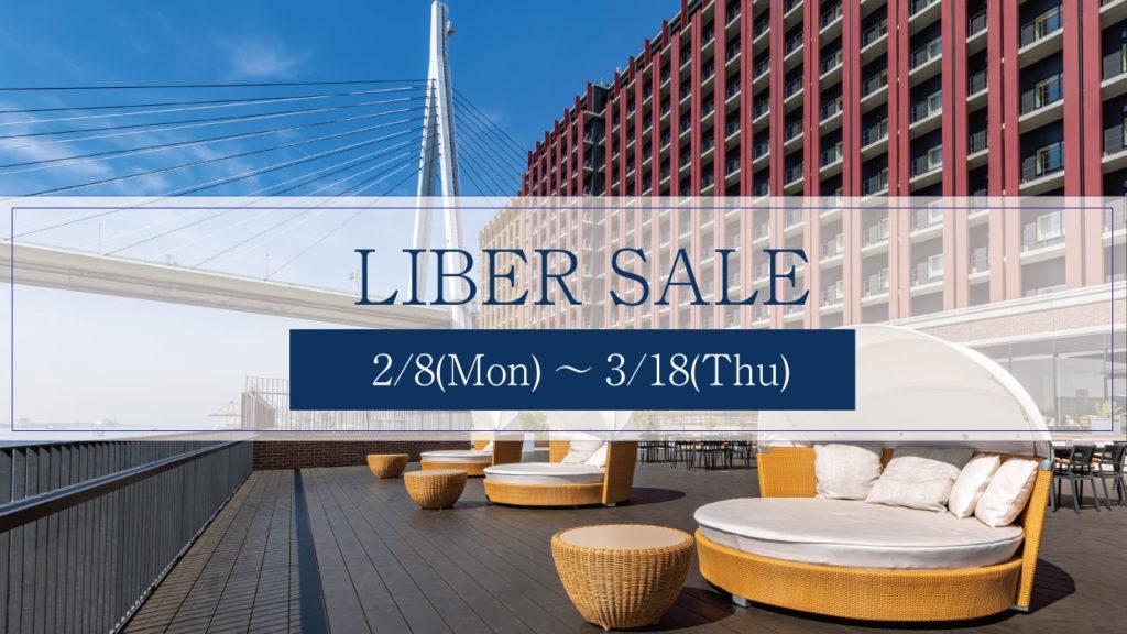 【LIBER SALE】宿泊プランのご案内~3/18までの期間限定価格!~