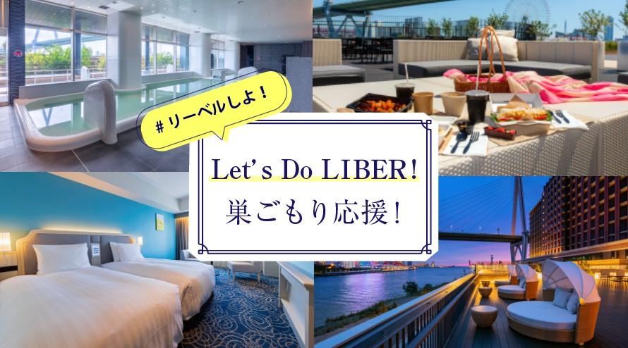 Let's Do Liber! 巣ごもり応援!