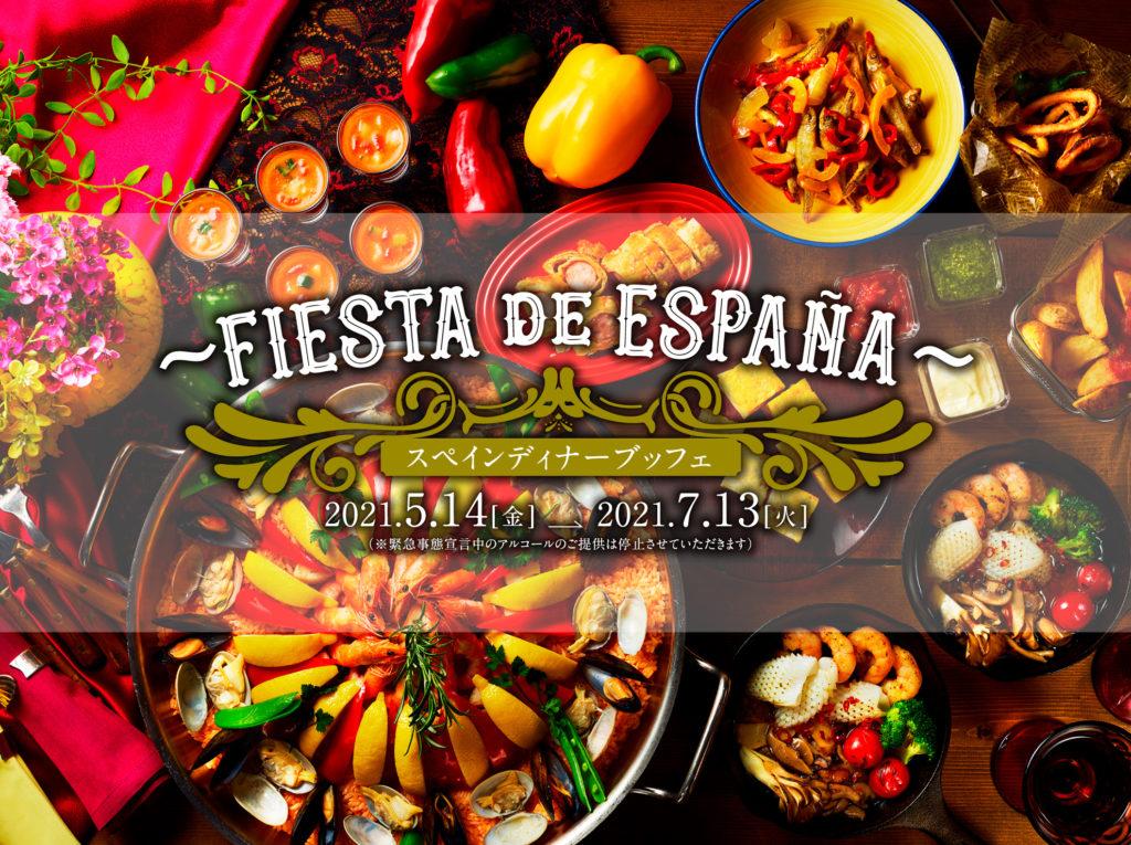 ~FIESTA de ESPAÑA~ スペインディナーブッフェ