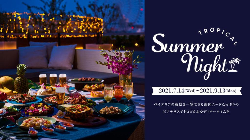 Beer Terrace 2021 ~Tropical Summer Night~ ハワイアンディナーブッフェ