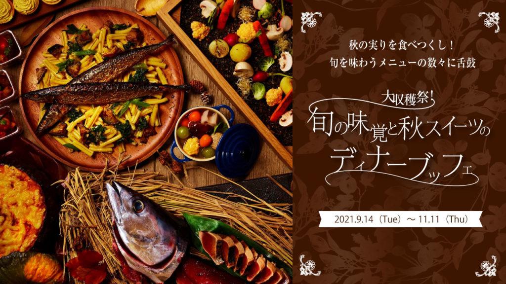 Autumn Terrace 2021大収穫祭!旬の味覚と秋スイーツのディナーブッフェ