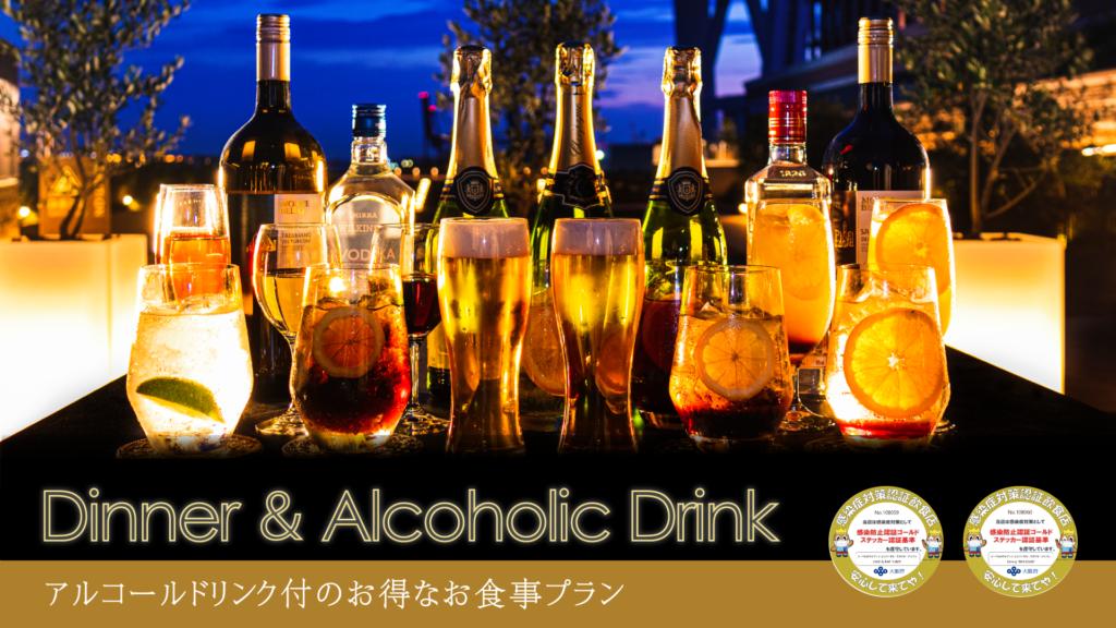 【10/1販売開始】アルコールドリンク付のお得なお食事プラン