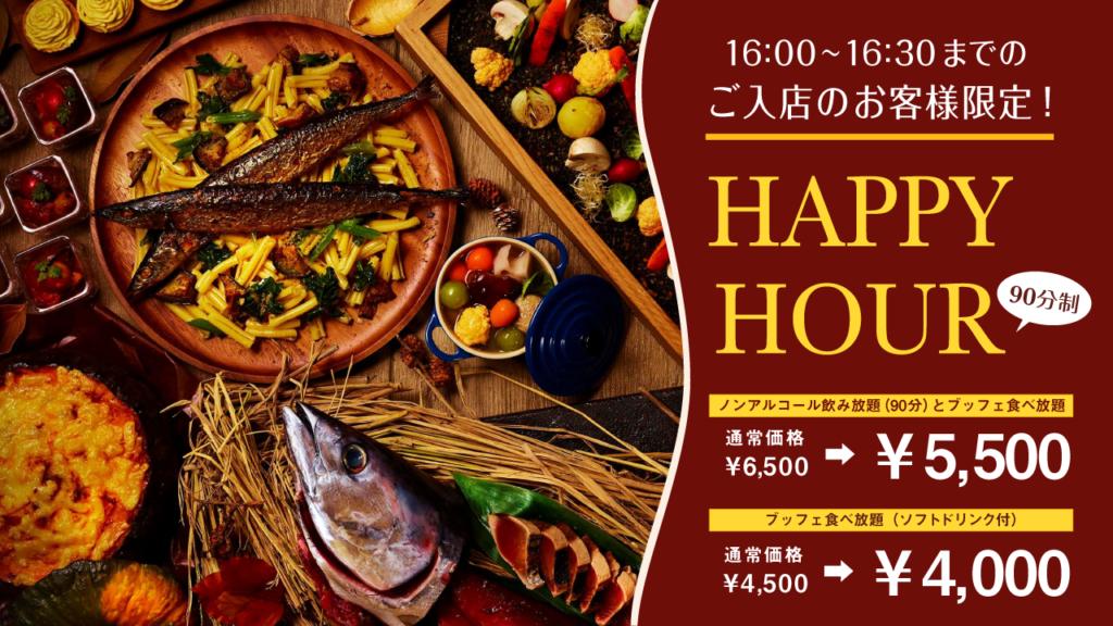 【9/18~9/26の土日祝開催】HAPPY HOURプラン販売!